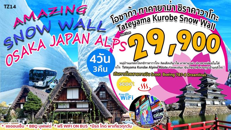 AMAZING SNOW WALL OSAKA TAKAYAMA 4 Days 3Nights เม.ย- มิ.ย.60