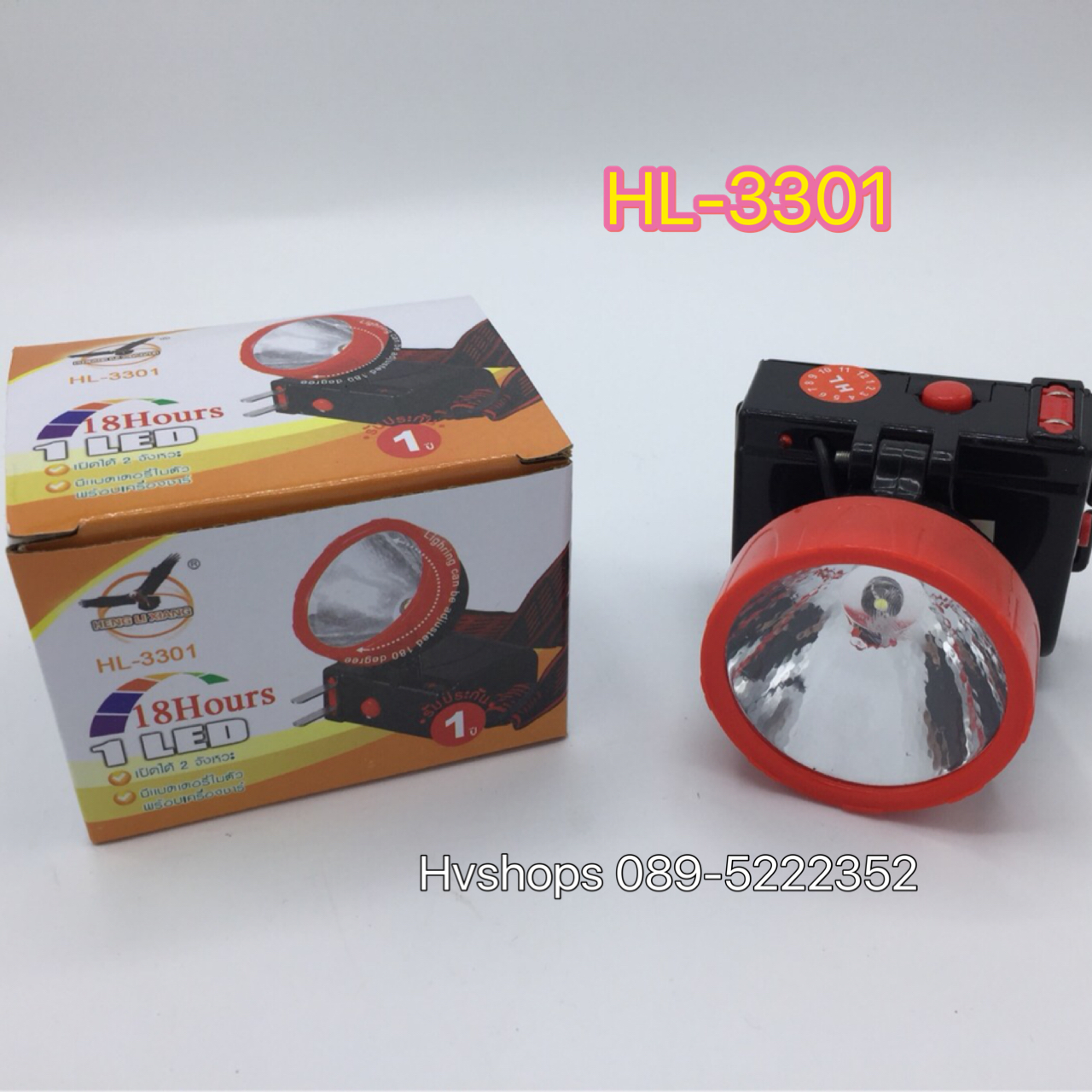 ไฟฉายคาดหัวรุ่น HL-3301