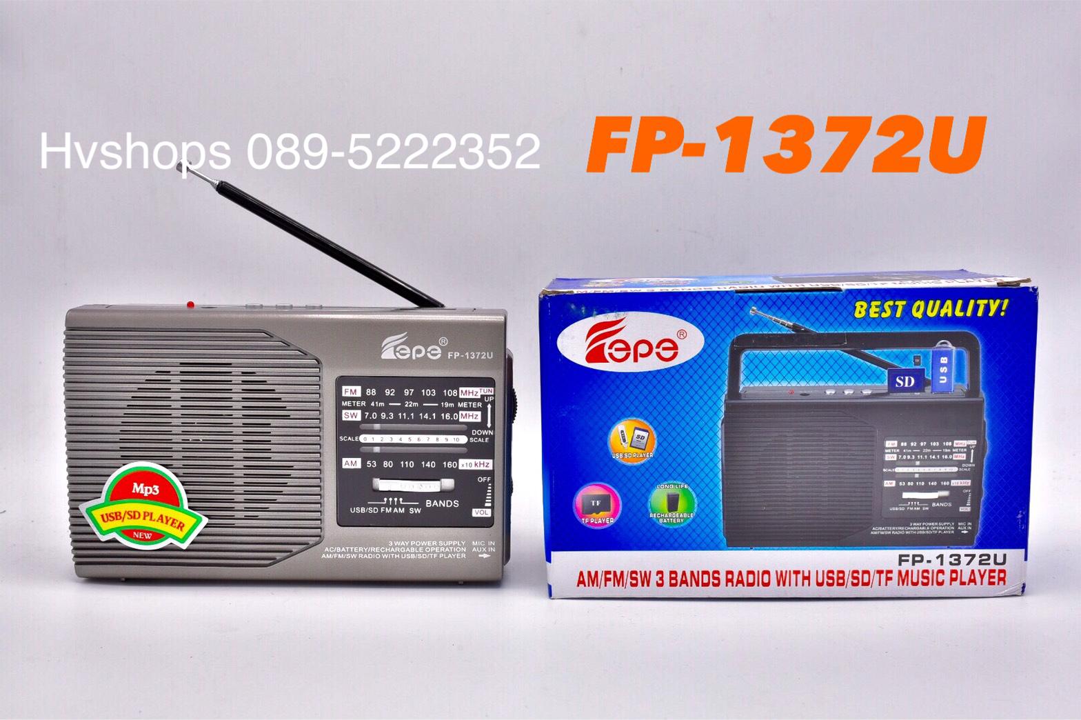 วิทยุ FM -AM รุ่น FP-1372U