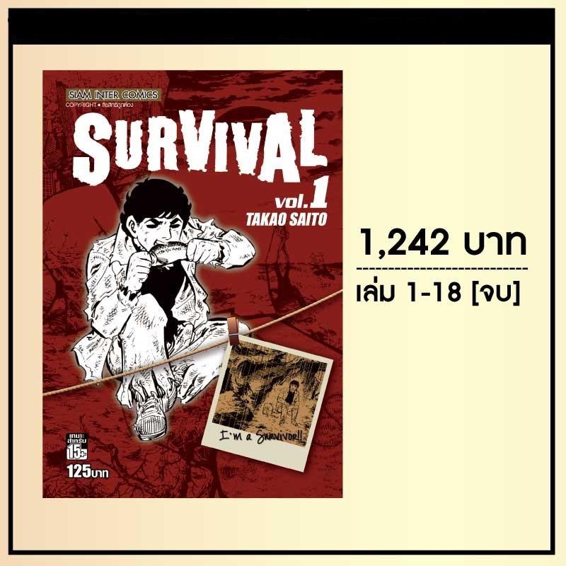 SURVIVAL เล่ม 1- 18 จบ (แพ็คชุด 69.-)