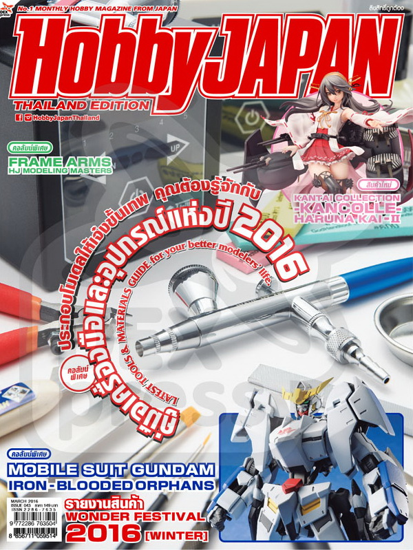 hobby japan ฮอบบี้ เจแปน 043
