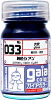 gaia 033 Primary Color Cyan (gloss) 15ml.