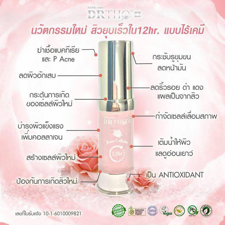 โทนเนอร์ Dr. Tho Magic Toner Essence Serum