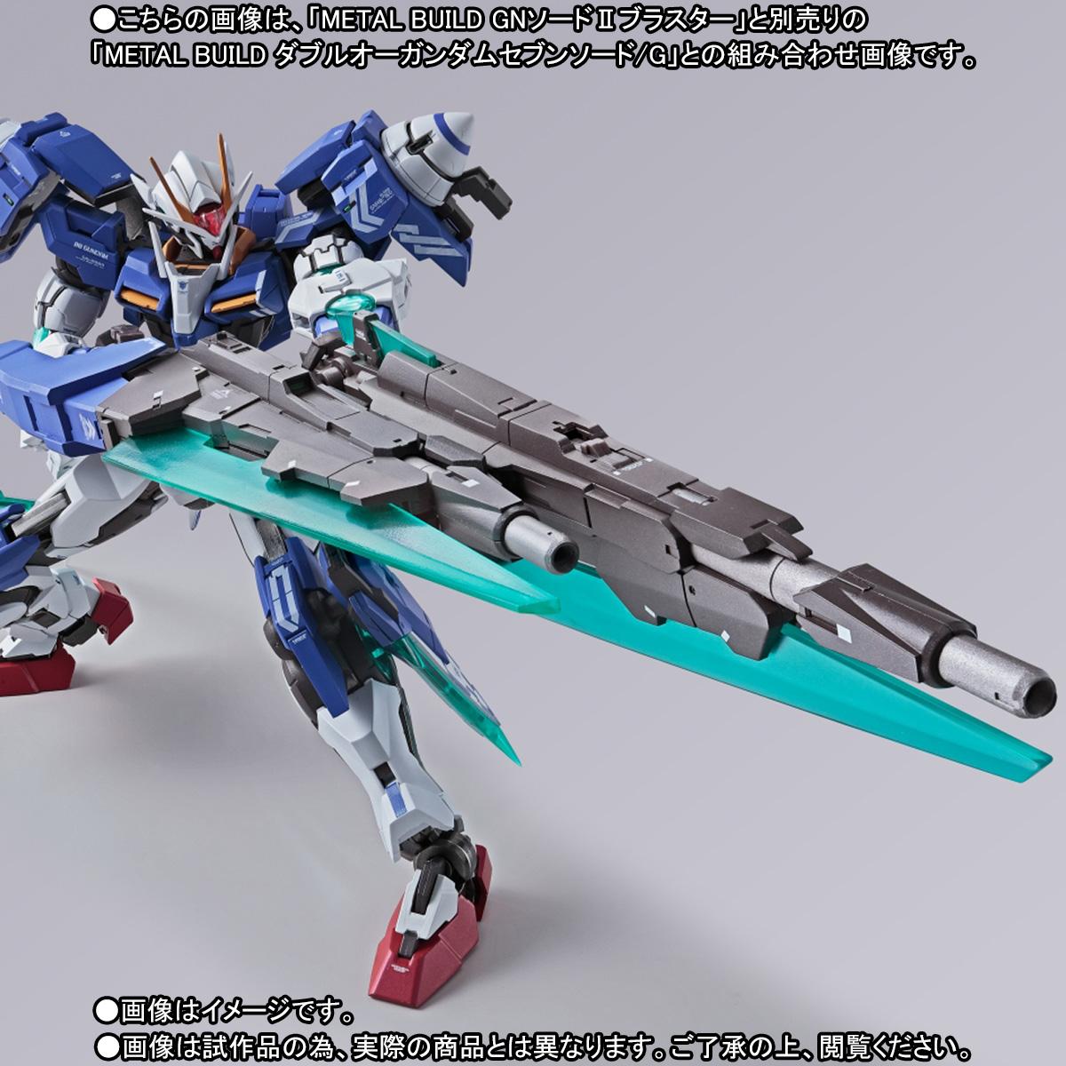 MB gn swordII blaster