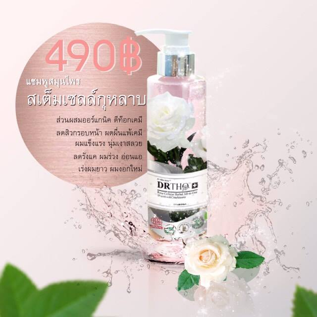 DRTHO Rose Cellular Herbal All-in-One Shampoo&Conditioner