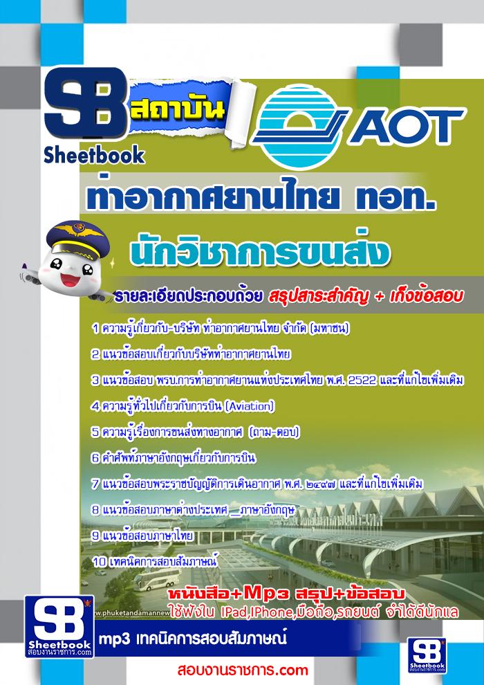 แนวข้อสอบนักวิชาการขนส่ง บริษัทการท่าอากาศยานไทย ทอท AOT