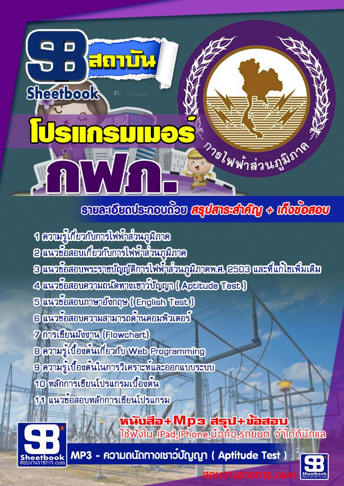 สรุปแนวข้อสอบโปรแกรมเมอร์ กฟภ. การไฟฟ้าส่วนภูมิภาค ล่าสุด
