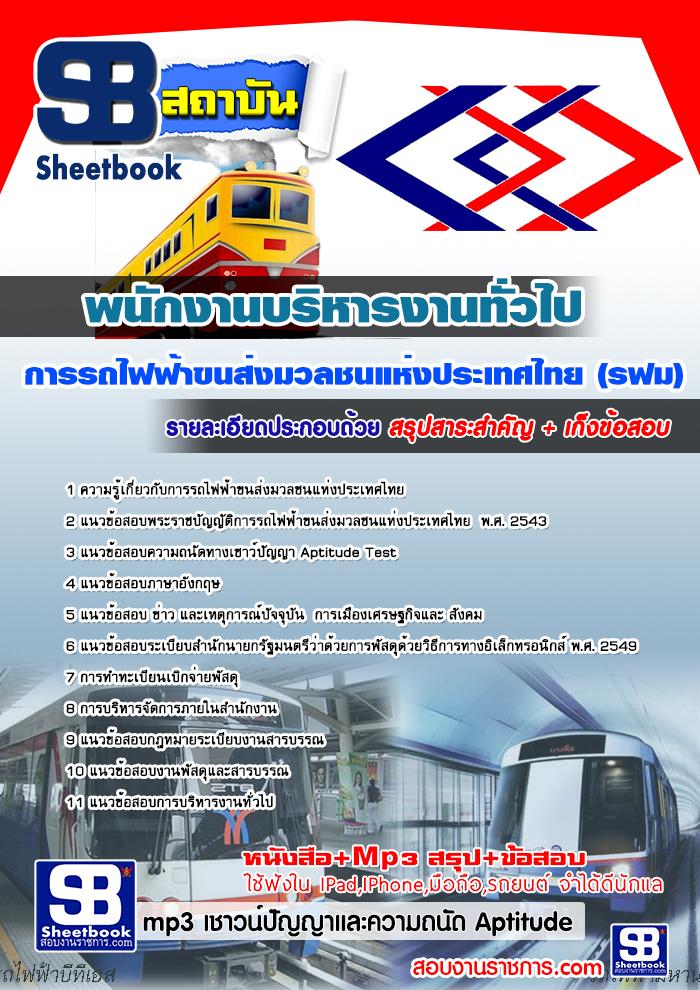 สรุปแนวข้อสอบพนักงานบริหารงานทั่วไป (รฟม.) การรถไฟฟ้าขนส่งมวลชนแห่งประเทศไทย