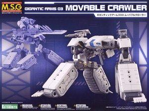 26089 Gigantic Arms 03 Movable Crawler (Material) 2400yen (ไม่รวมตัวหุ่นนะครับ)