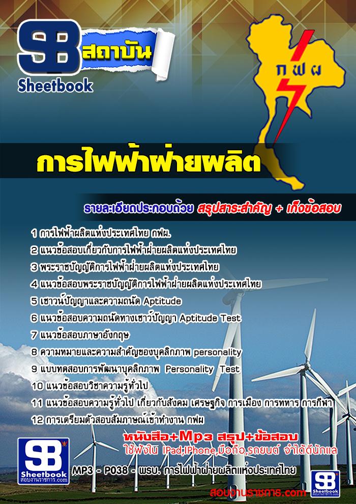 [NEW]แนวข้อสอบการไฟฟ้าฝ่ายผลิตแห่งประเทศไทย กฟผ.