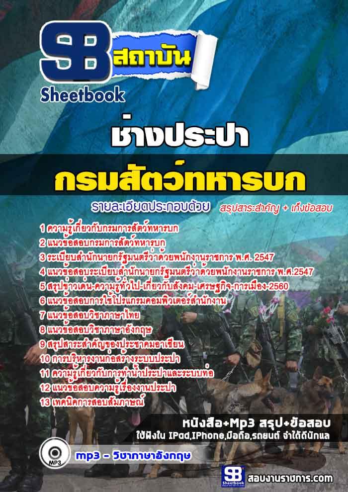 แนวข้อสอบช่างประปา กรมการสัตว์ทหารบก อัพเดทใหม่ 2560