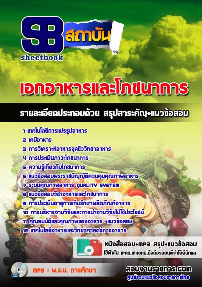 ((สรุป))แนวข้อสอบ เอกอาหารและโภชนาการ ครูผู้ช่วย สังกัด สพฐ.