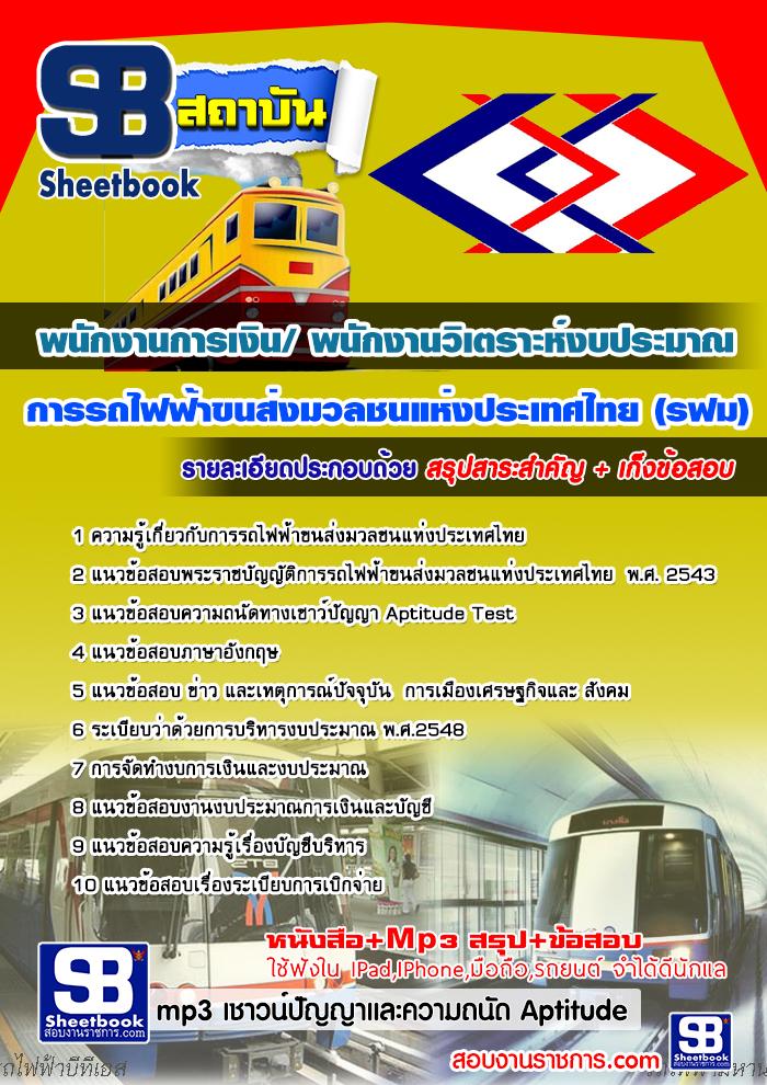 แนวข้อสอบพนักงานการเงิน/พนักงานวิเตราะห์งบประมาณ รฟม. การรถไฟฟ้าขนส่งมวลชนแห่งประเทศไทย