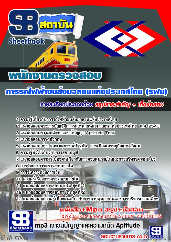 แนวข้อสอบพนักงานตรวจสอบ รฟม. การรถไฟฟ้าขนส่งมวลชนแห่งประเทศไทย