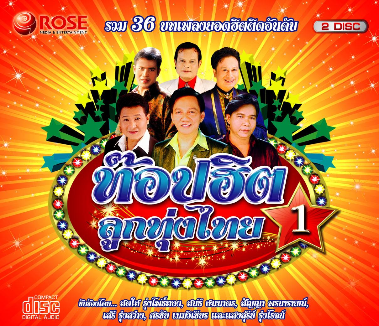 36 เพลง ท๊อปฮิตลูกทุ่งไทย 1 (ศรชัย สดใส สนธิ สัญญา เสรี แสงสุรีย์)