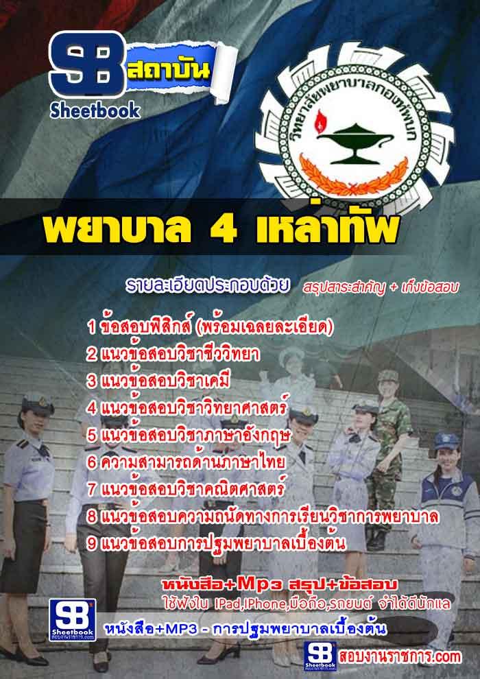 สรุปแนวข้อสอบพยาบาล 4 เหล่าทัพ