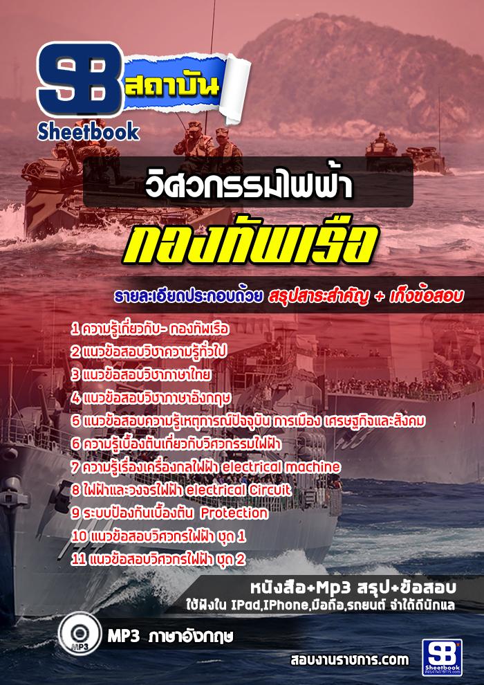 [[สรุป]]แนวข้อสอบวิศวกรรมไฟฟ้า(ป.ตรี) กองทัพเรือ