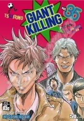 Giant Killing เล่ม 35 สินค้าเข้าร้านวันจันทร์ที่ 25/6/61