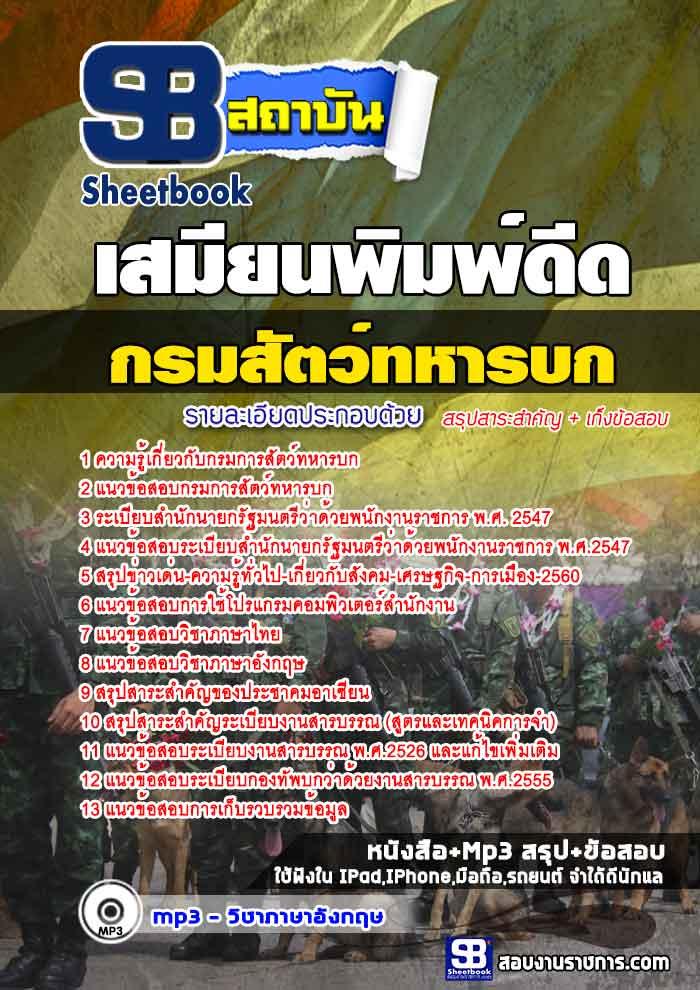 แนวข้อสอบเสมียนพิมพ์ดีด กรมการสัตว์ทหารบก อัพเดทใหม่ 2560