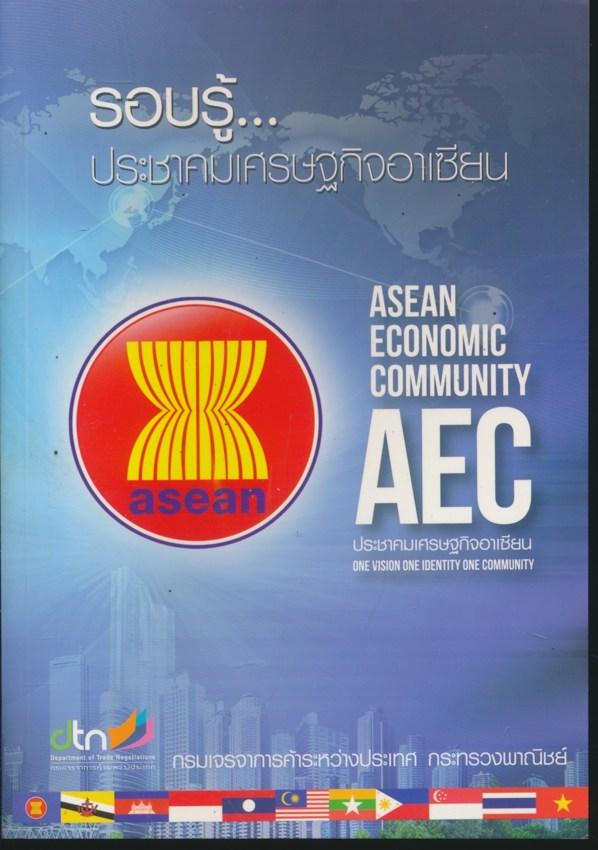รอบรู้...ประชาคมเศรษฐกิจอาเซียน