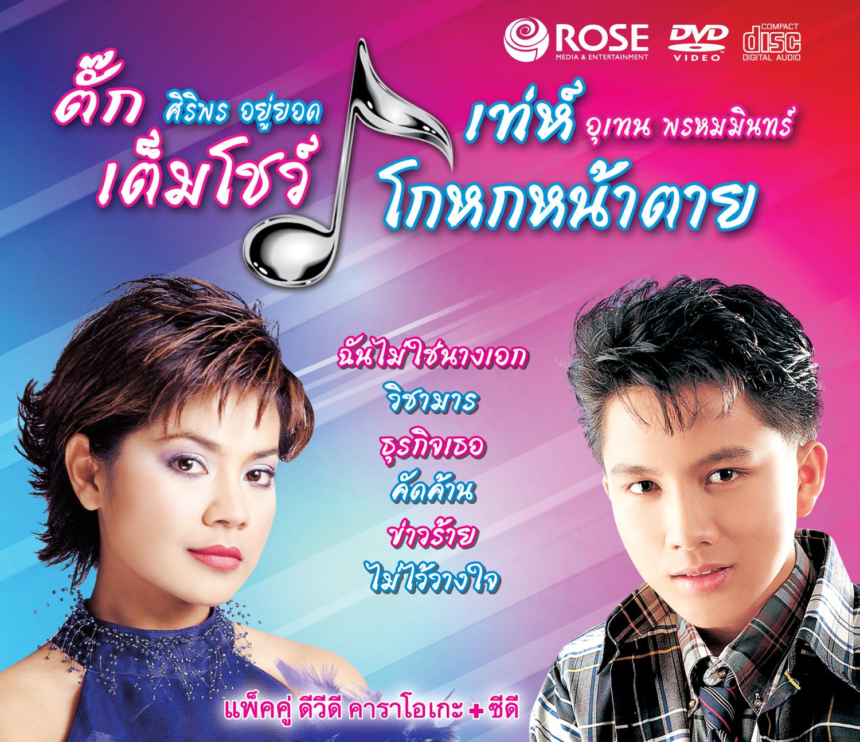 DVD+CD16 เพลง เต็มโชว์ โกหกหน้าตาย (ตั๊ก,เท่ห์)