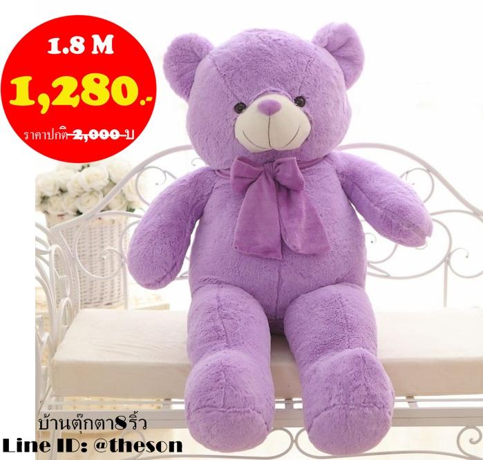 ตุ๊กตาหมียิ้ม ขนาด 1.8 เมตร