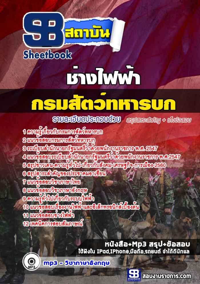 แนวข้อสอบช่างไฟฟ้า กรมการสัตว์ทหารบก อัพเดทใหม่ 2560