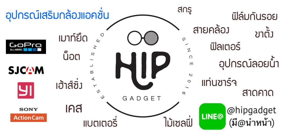 HipGadget