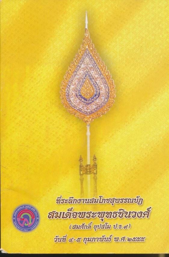 ที่ระลึกงานสมโภชสุพรรณบัฎ สมเด็จพระพุทธชินวงค์