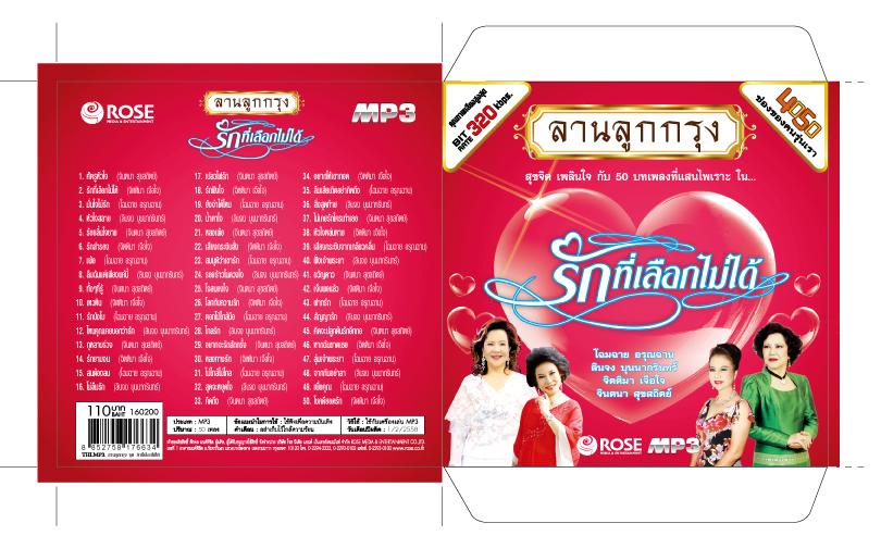 MP3 50 เพลง รักที่เลือกไม่ได้