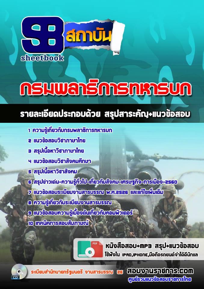 แนวข้อสอบกรมพลาธิการทหารบก อัพเดทใหม่ 2560
