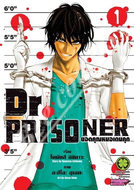Dr.Prisoner ยอดคุณหมอเดนคุก เล่ม 1 สินค้าเข้าร้านวันศุกร์ที่16/6/60