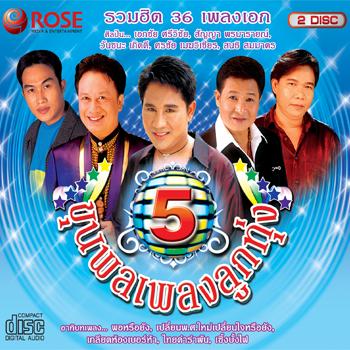 CD5ขุนพลเพลงลูกทุ่ง (36 เพลง) (เอกชัย,สัญญา พรนารายณ์,วันชนะ,ศรชัย,สนธิ)
