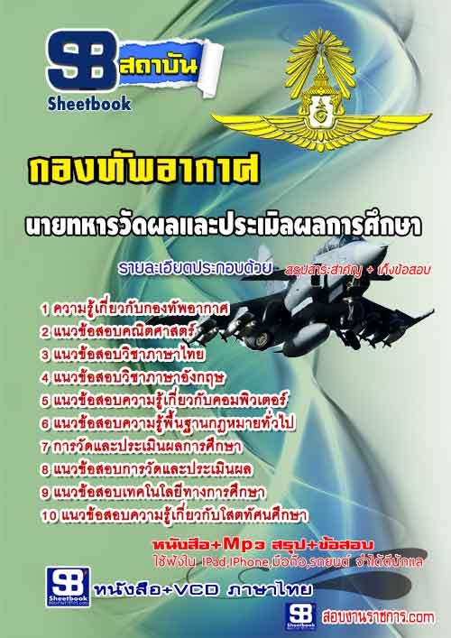 [[NEW]]แนวข้อสอบนายทหารวัดผลและประเมิลผลการศึกษา กองทัพอากาศ Line:topsheet1