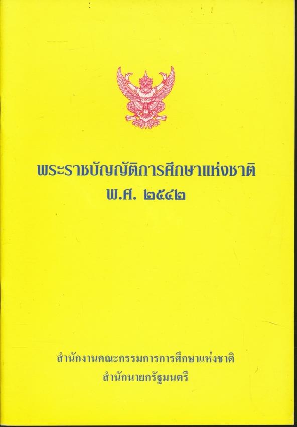 พระราชบัญญัติการศึกษาแห่งชาติ พ.ศ.2542