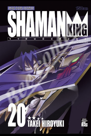 SHAMAN KING ราชันแห่งภูต เล่ม 20 สินค้าเข้าร้านวันศุกร์ที่ 7/7/60