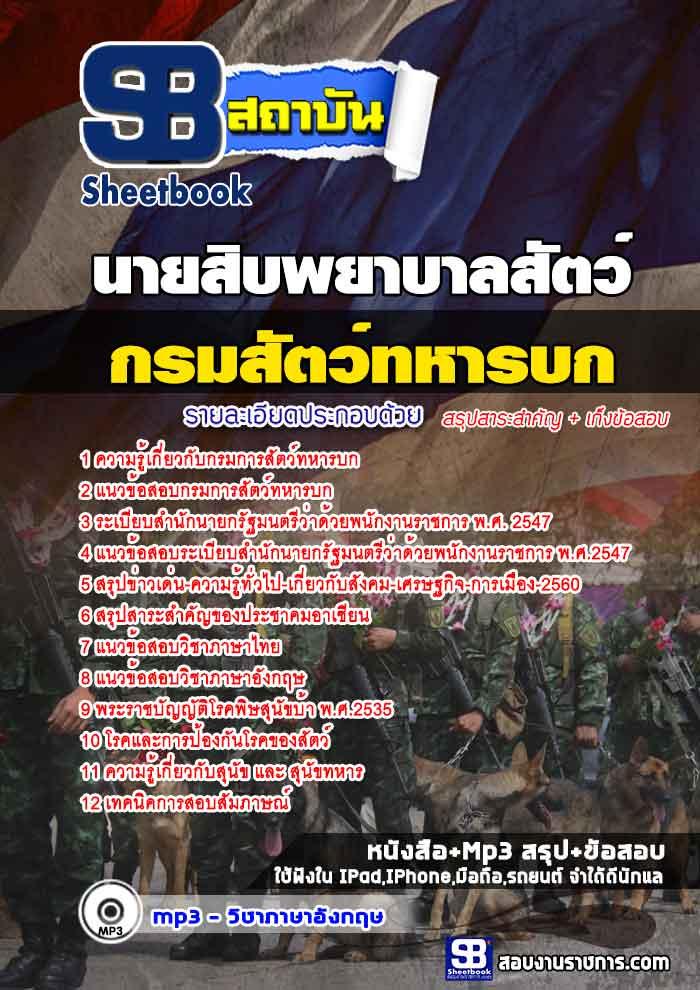 แนวข้อสอบนายสิบพยาบาลสัตว์ กรมการสัตว์ทหารบก อัพเดทใหม่ 2560