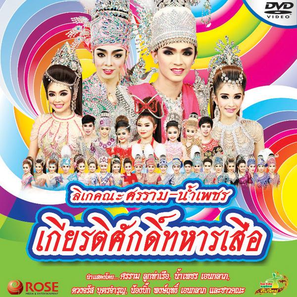 DVDลิเกคณะศรราม น้ำเพชร เรื่อง เกียรติศักดิ์ทหารเสือ