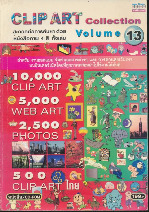 CLIP ART Collection Volume 13