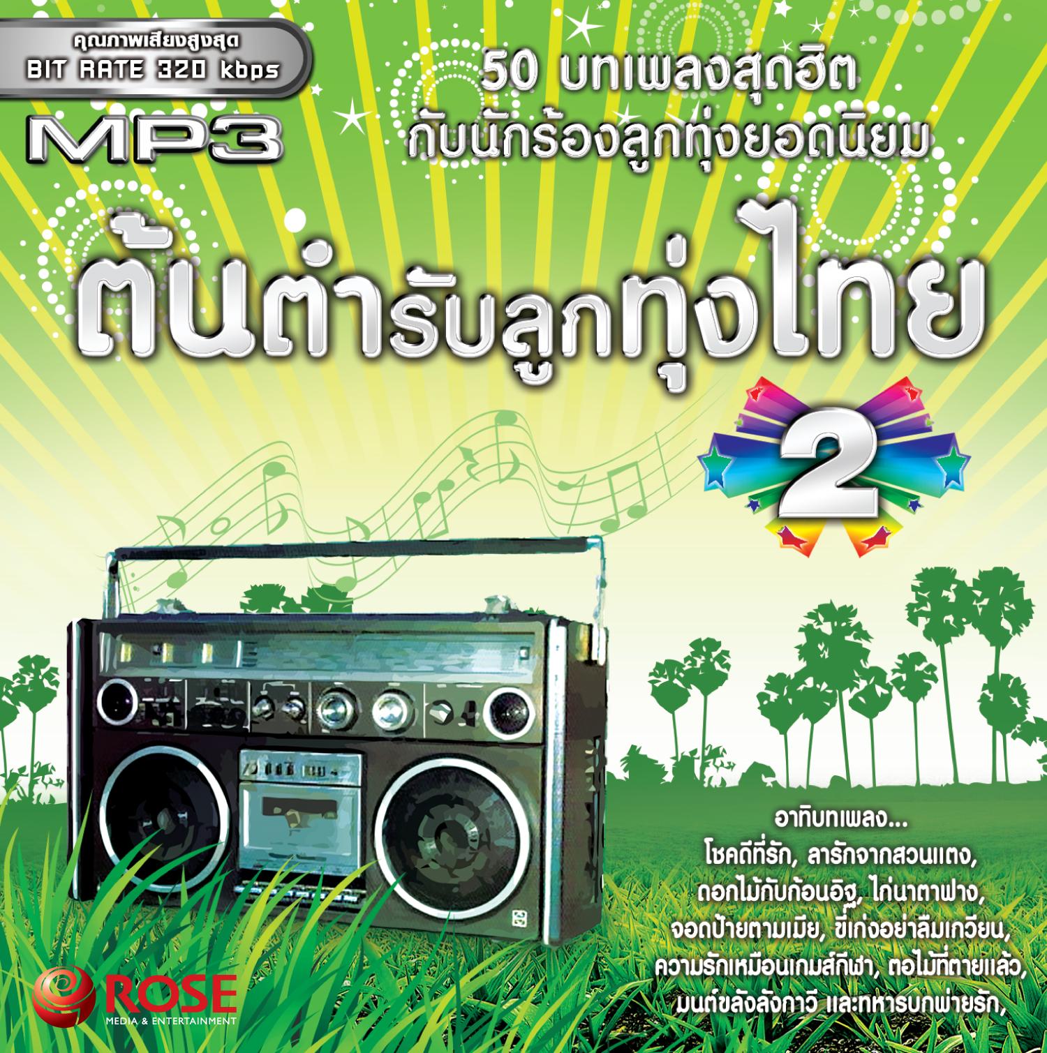 MP3 50 เพลงต้นตำรับลูกทุ่งไทย 2
