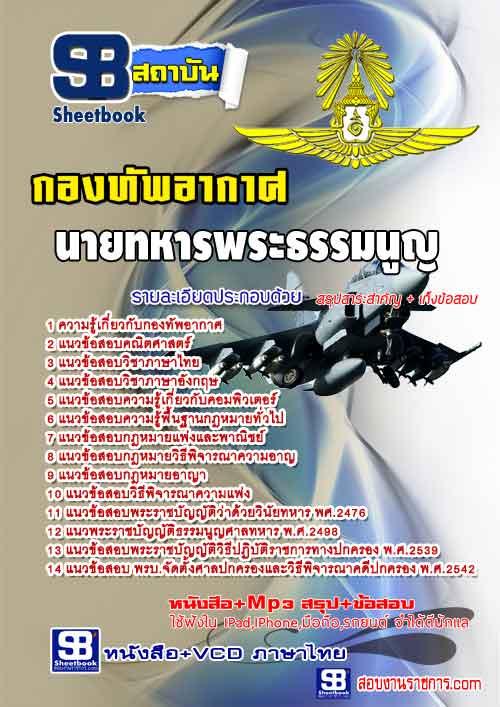 [[NEW]]แนวข้อสอบนายทหารพระธรรมนูญ กองทัพอากาศ Line:topsheet1