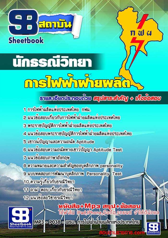 แนวข้อสอบนักธรณีวิทยา กฟผ. การไฟฟ้าผลิตแห่งประเทศไทย NEW 2560