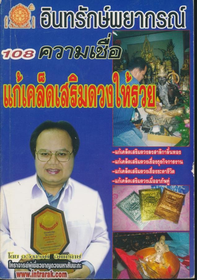 อินทรักษ์พยากรณ์ 108 ความเชื่อ แก้เคล็ดเสริมดวงให้รวย
