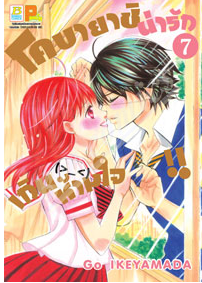 โคบายาชิน่ารักเกินห้ามใจ!! เล่ม 7