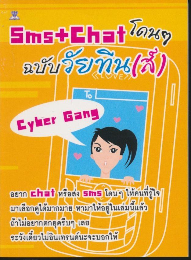 sms+chat โดนๆฉบับวัยทีน(ส์)