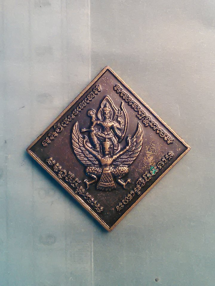 เหรียญ นารายญ์ทรงครุฑ พระครู บุญญาภินันท์ วัด ป่าโมกข์ อ.กะปง พังงา 200 /-