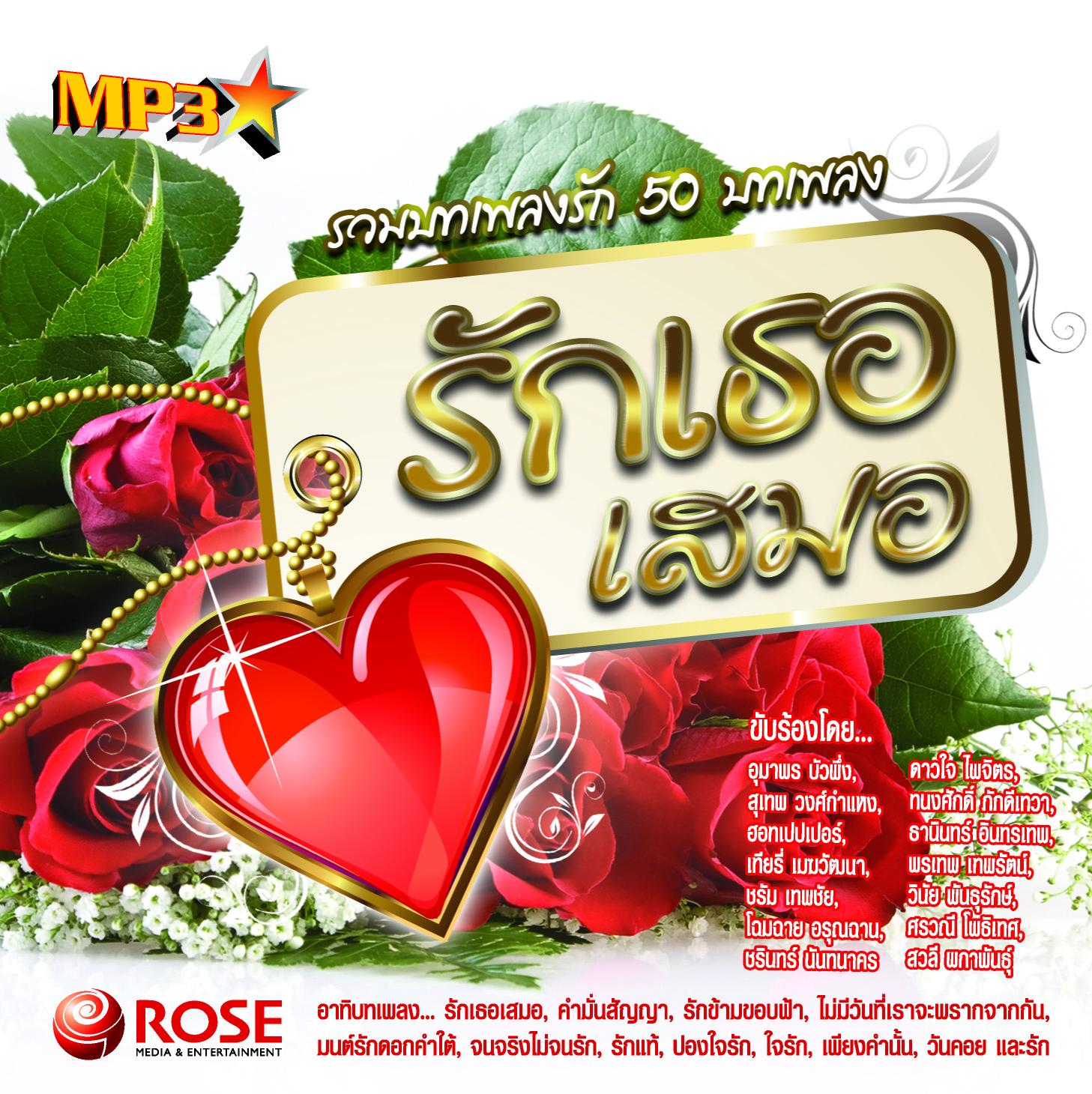 MP3 50 เพลง รักเธอเสมอ (ลูกกรุง ชาย หญิง)