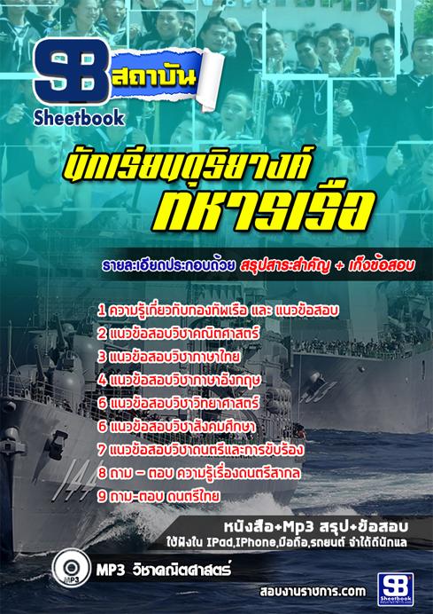 ((เก็ง))แนวข้อสอบ นักเรียนดุริยางค์ทหารเรือ