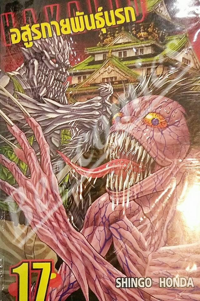 อสูรกายพันธุ์นรก Hakaiju เล่ม 17