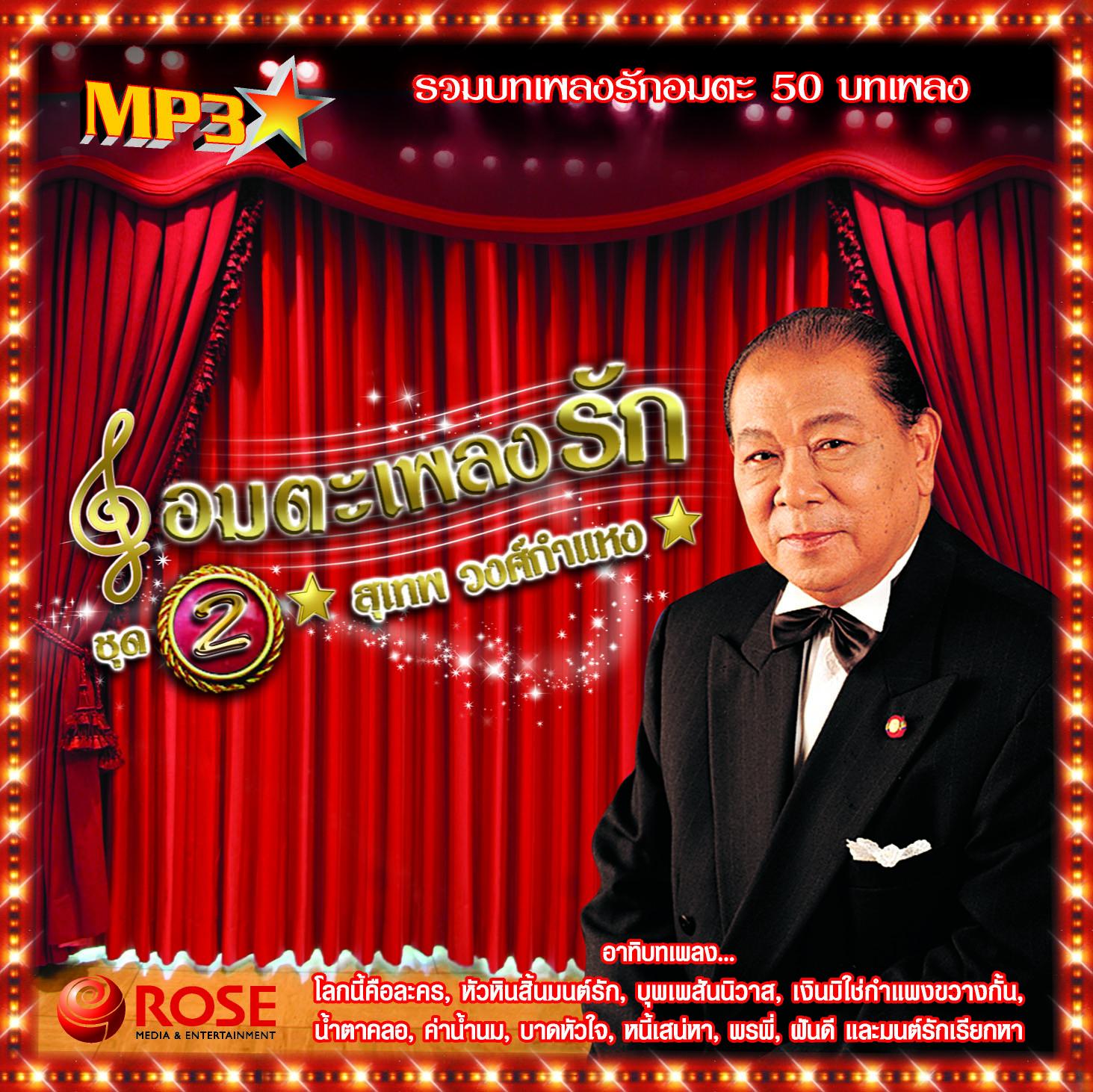 MP3 อมตะเพลงรัก สุเทพ วงศ์กำแหง ชุด2